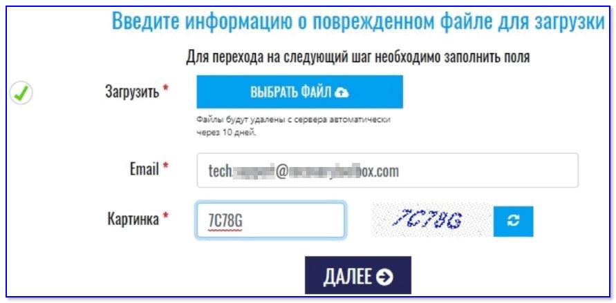 Нужно загрузить поврежденный PDF и указать свой e-mail