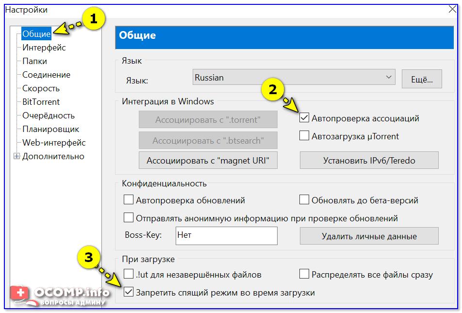 Общие - uTorrent