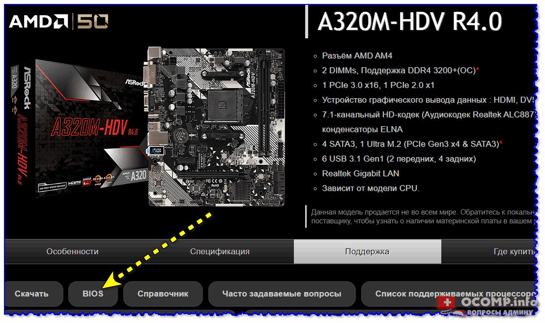 Официальный сайт ASRock - загрузить BIOS