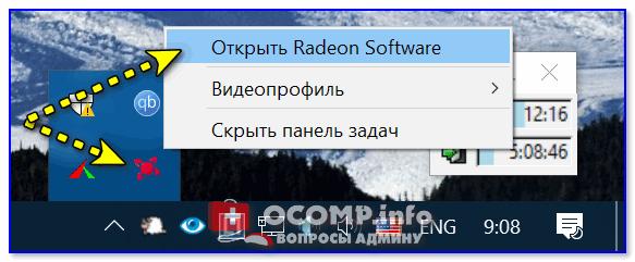 Открыть настройки Radeon
