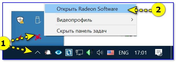 Открыть настройки AMD Radeon