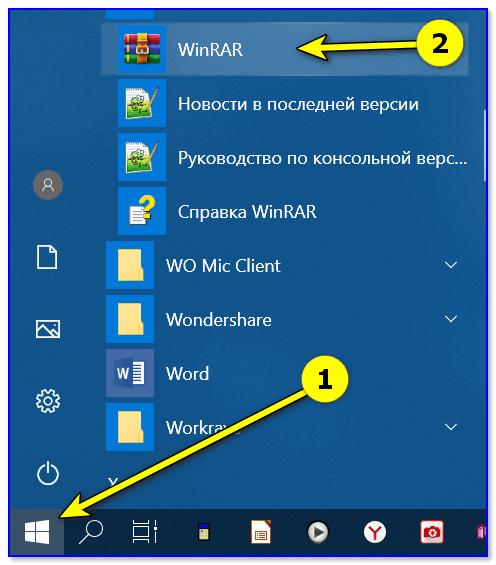 Открываем WinRAR