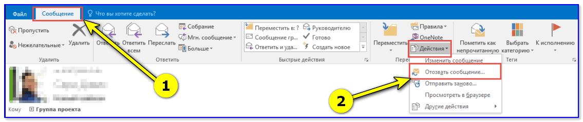 Отозвать сообщение - Outlook