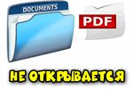 pdf-dokument-ne-otkryivaetsya