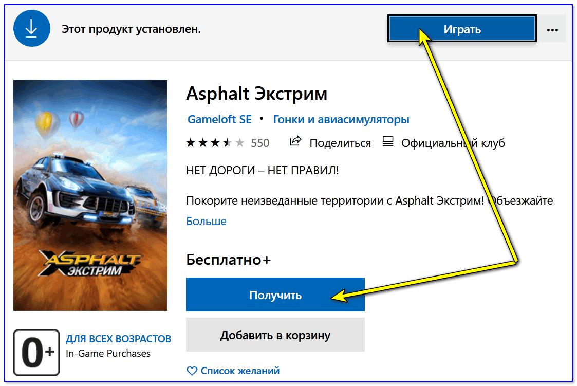 Получить и играть - Microsoft Store