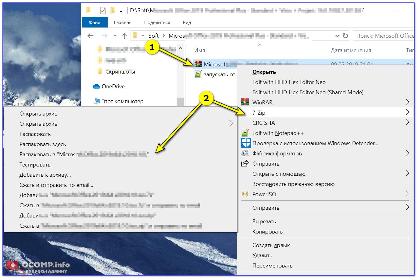 Распаковать ISO файл с помощью 7-ZIP архиватора