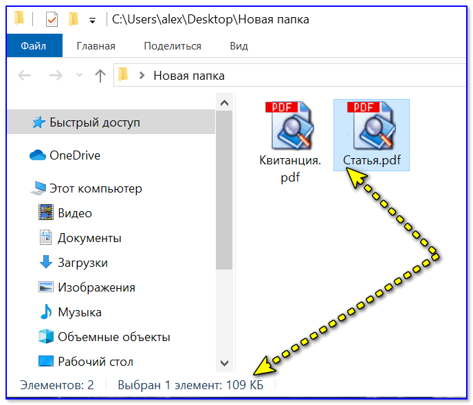 Размер файла - 109 КБ
