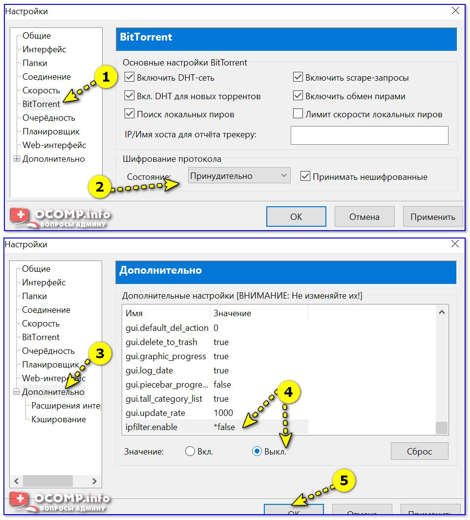 Шифрование протокола, IP-фильтр (uTorrent)