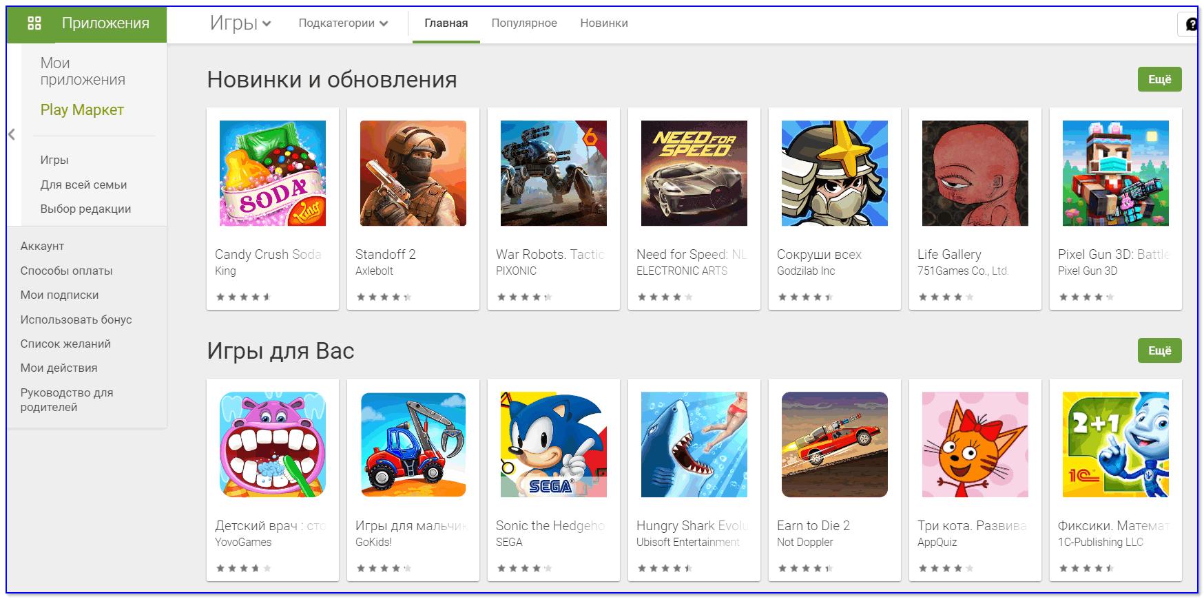 Скриншот с сайта Play Google