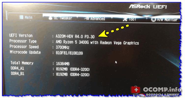 UEFI Version 3.3 — версия UEFI