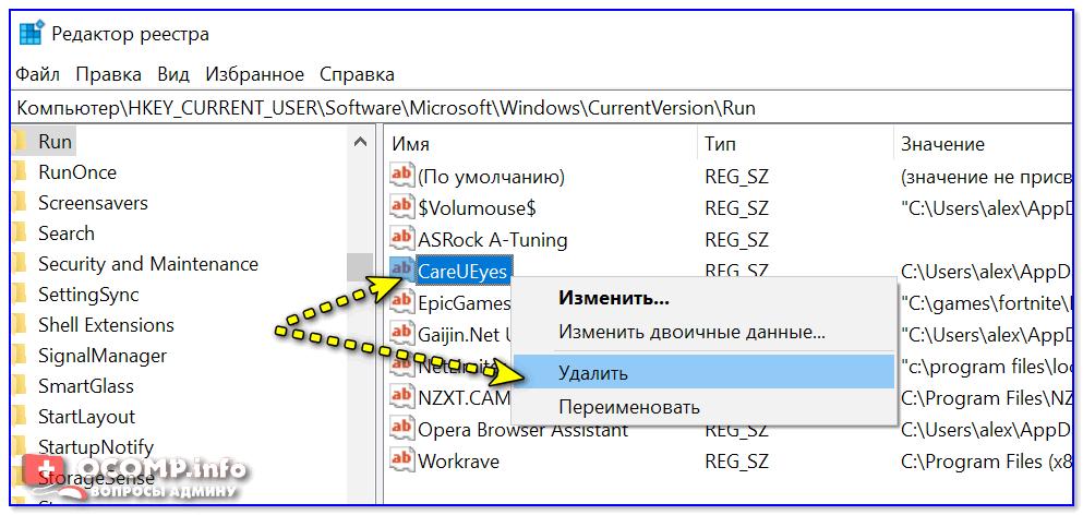 Удаление параметра из редактора реестра