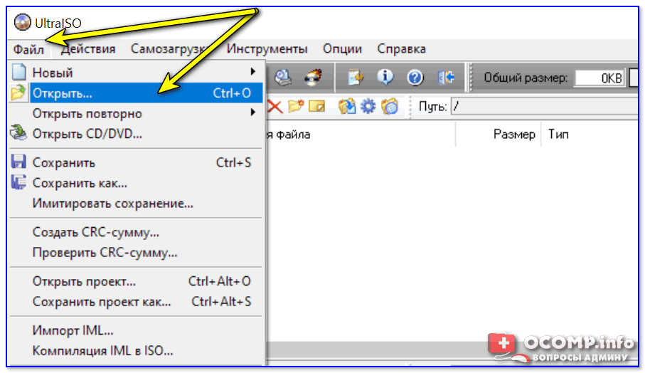UltraISO - открыть файл ISO