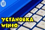 ustanovka-win-10-na-hp-noutbuk