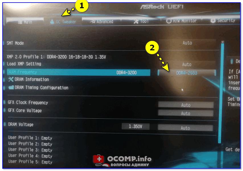 Установка частоты ОЗУ 2933 MHz