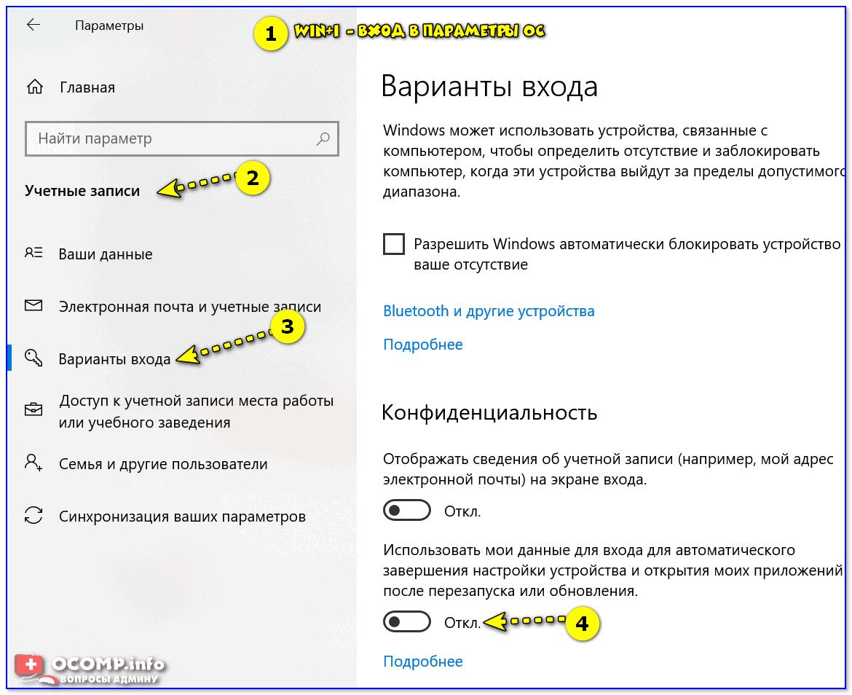Варианты входа - конфиденциальность Windows 10