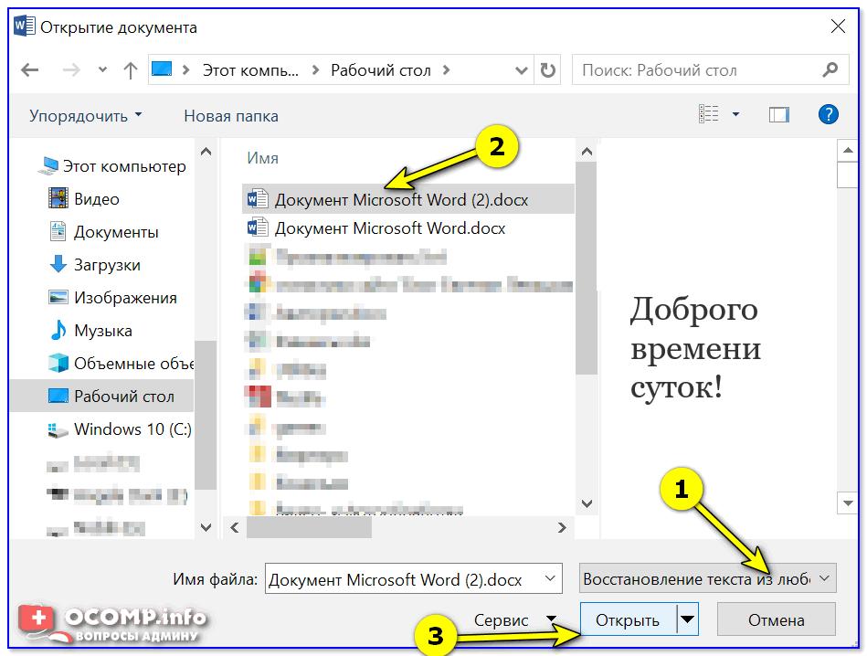 Восстановление текста из любого файла