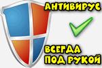vsegda-pod-rukoy-antivirus