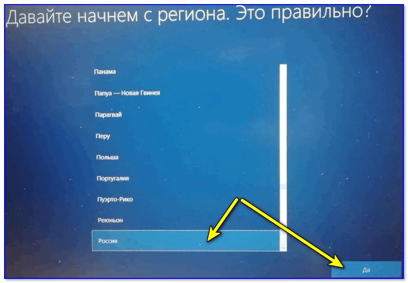 Выбор региона - Россия