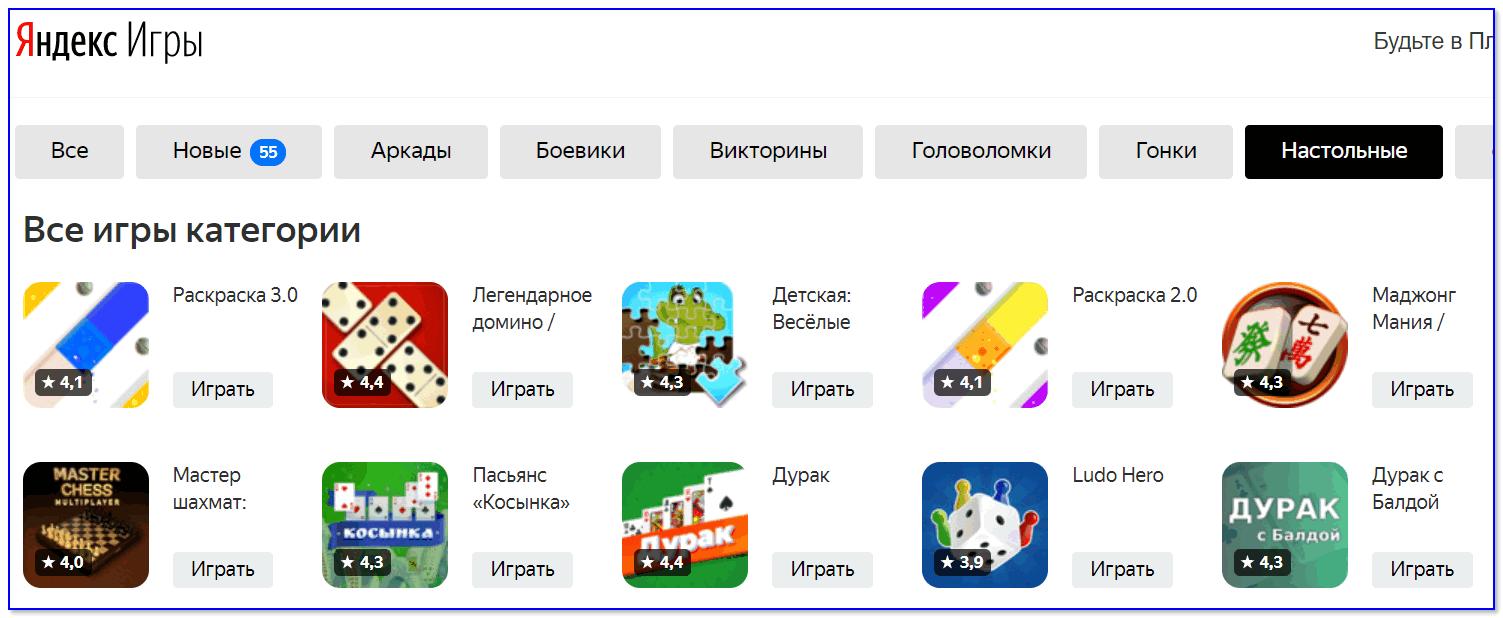 Яндекс игры!