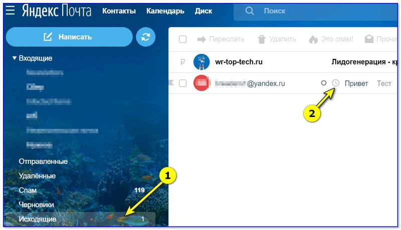 Яндекс почта - исходящие