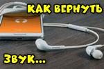 kak-vernut-zvuk-on-propal-v-naushnikah-na-telefone