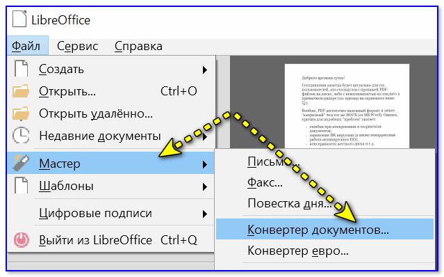 Конвертер документов - Libre Office