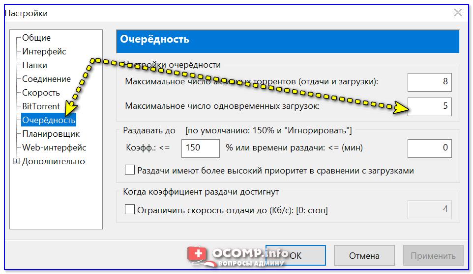 uTorrent - макс. число одновременных загрузок