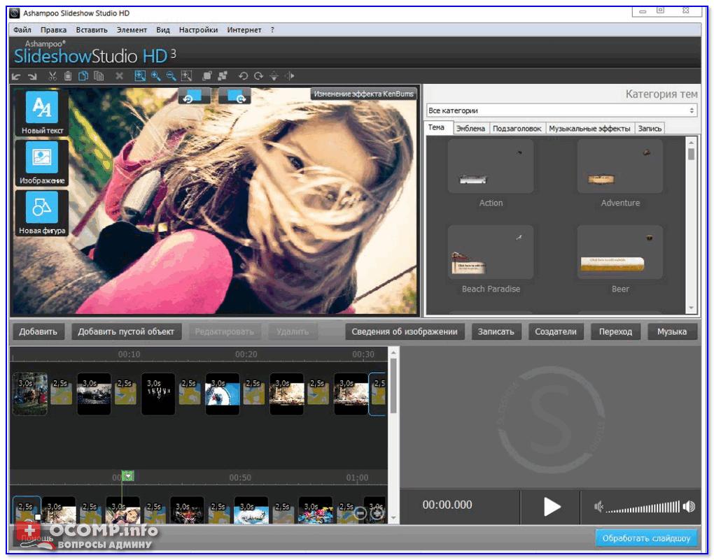 Ashampoo Slideshow Studio — главное окно программы, работа с проектом