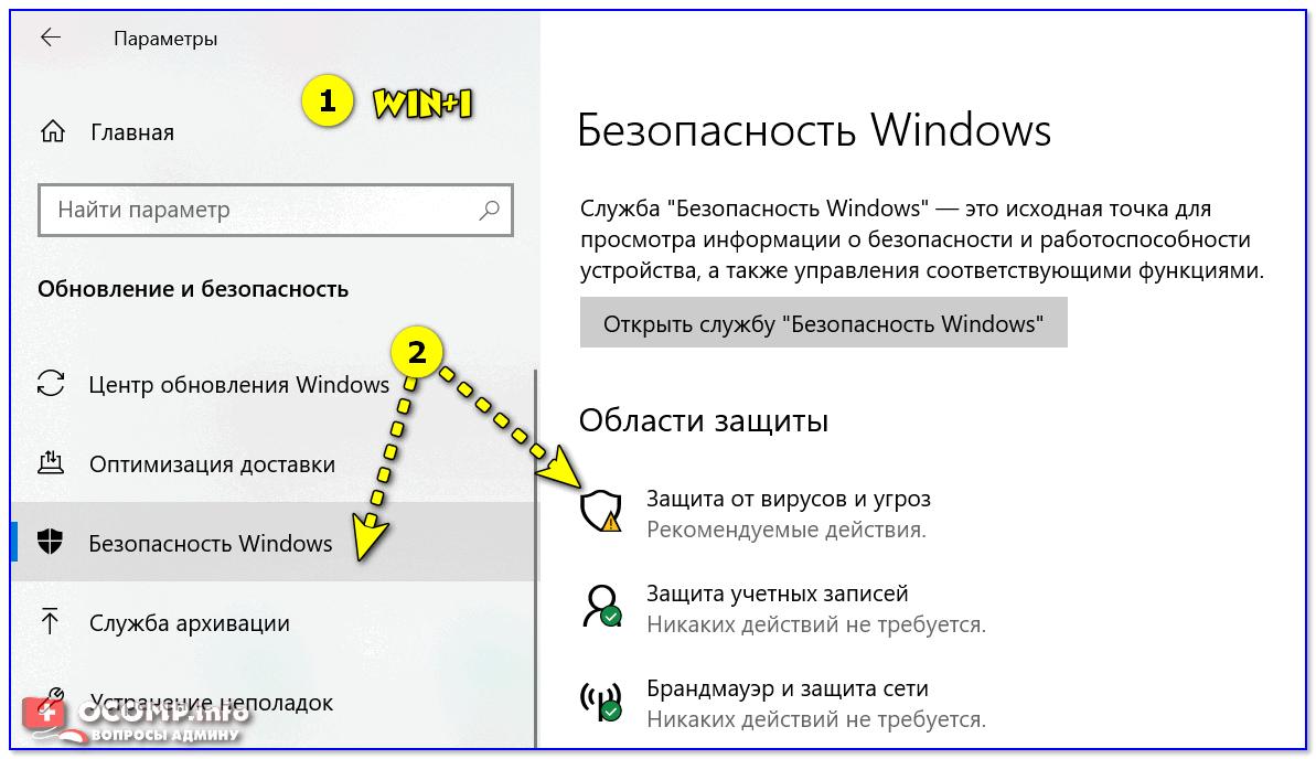 Безопасность Windows — параметры ОС