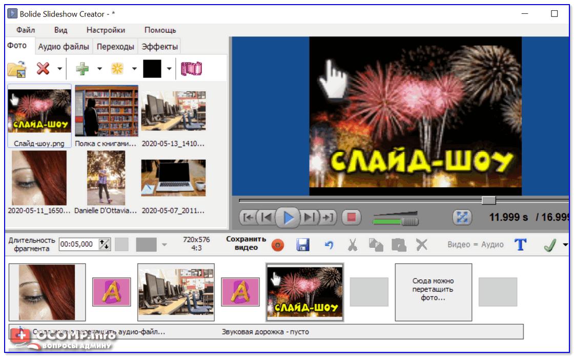 Bolide Slideshow Creator — пример работы с программой