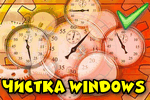 chistka-windows