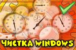chistka-windows