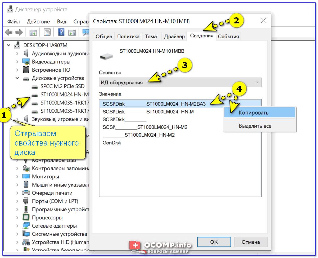 Диспетчер устройств — свойства диска — копируем его ИД