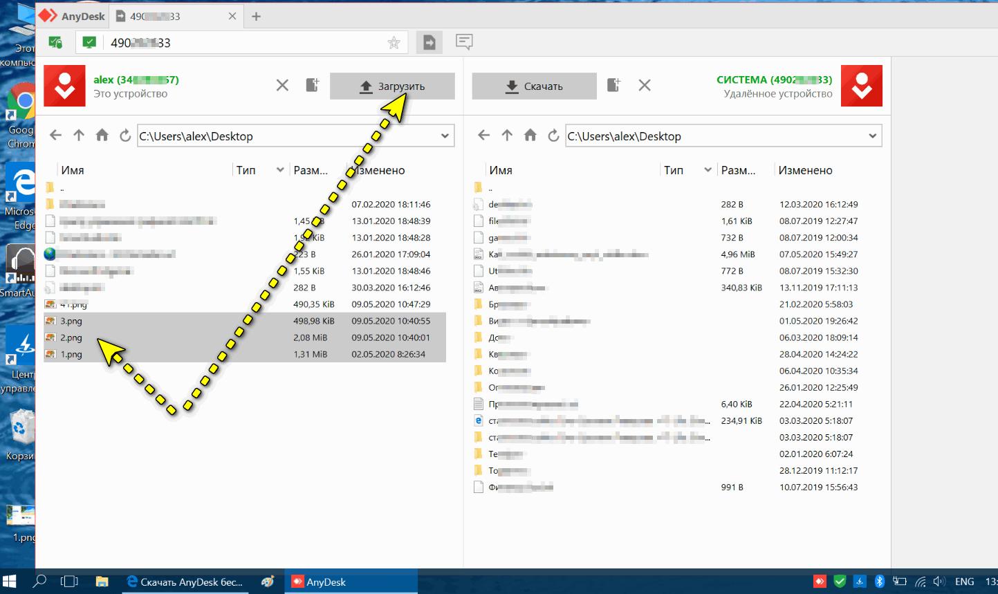 Форма для скачивания и загрузки файла на удаленный ПК / AnyDesk