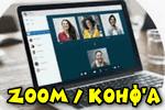konferentsiya-v-zoom-kak