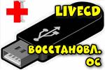 livecd-vosstanovlenie-os