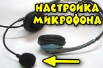 nastroyka-mikrofona