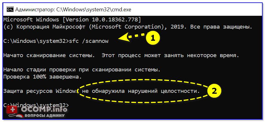 Не обнаружено нарушений целостности - проверка системных файлов