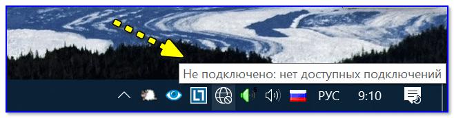 Не подключено - нет доступных подключений