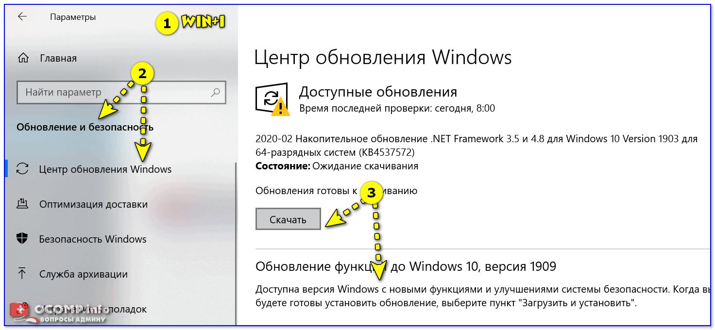 Обновление ОС Windows 10
