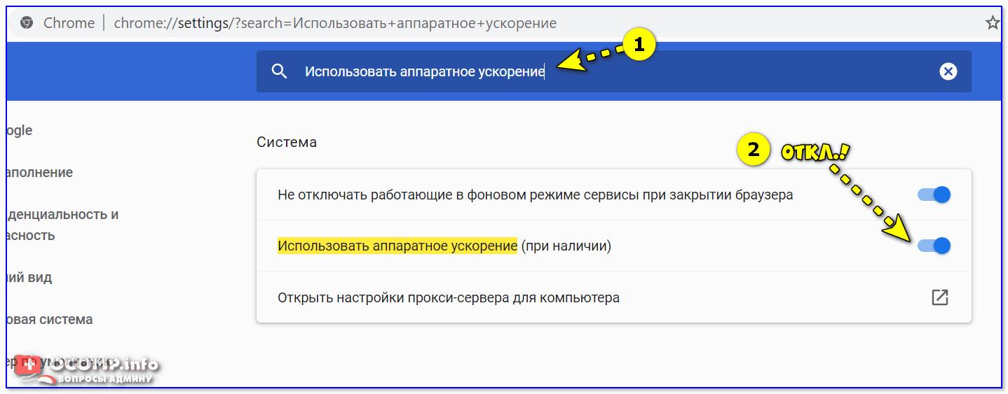 Отключить аппаратное ускорение - Chrome