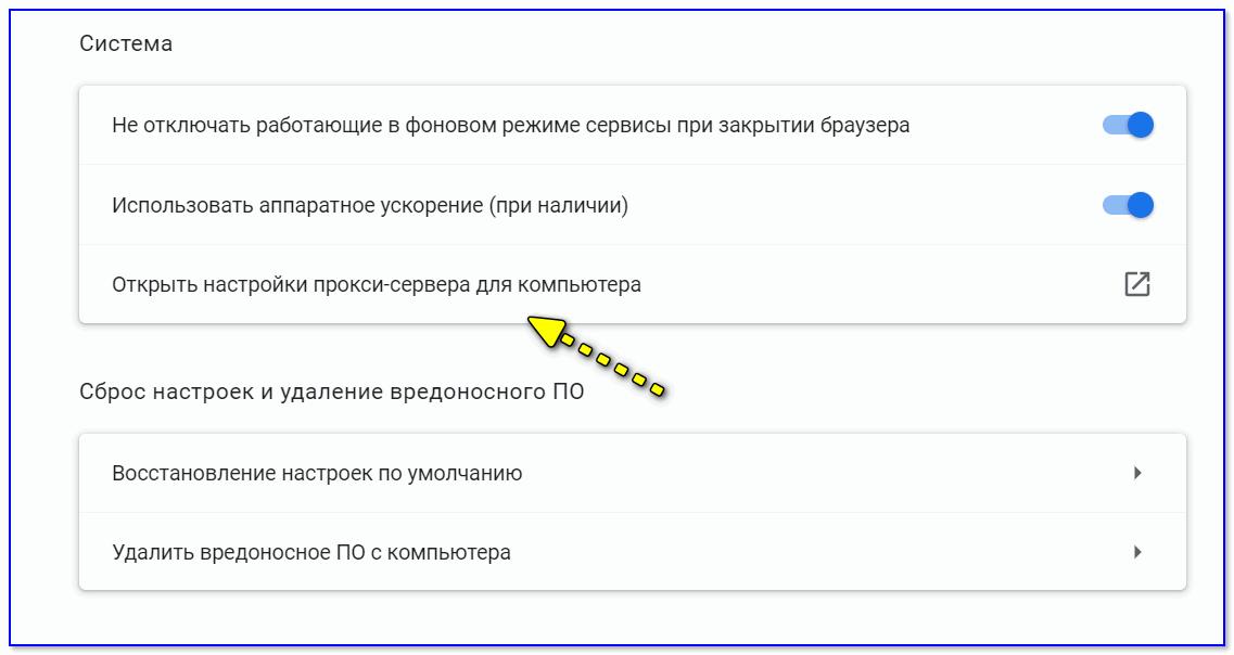 Открыть настройки прокси-сервера
