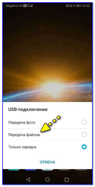 Передача файлов - разрешение