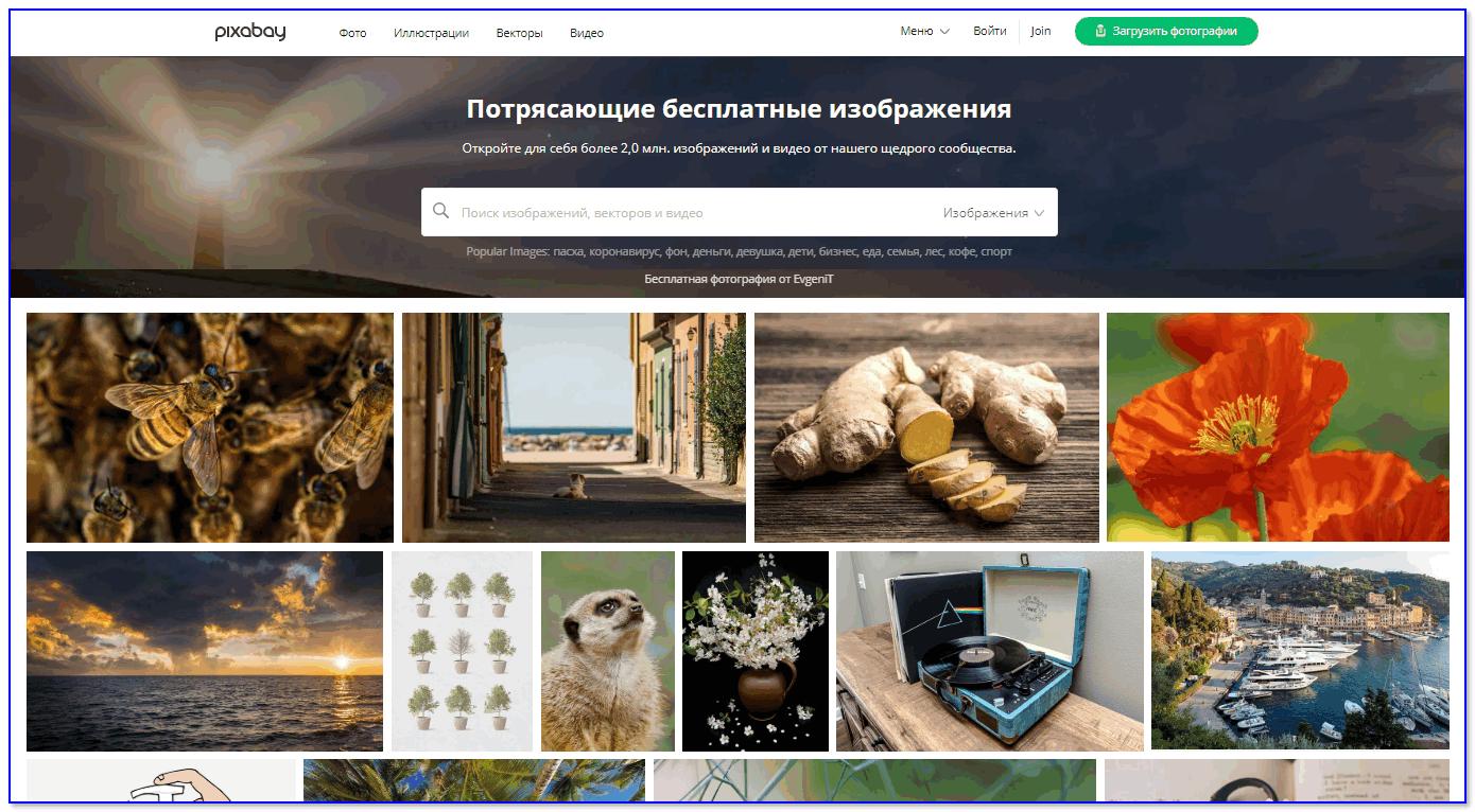 Pixabay - скриншот главной страницы