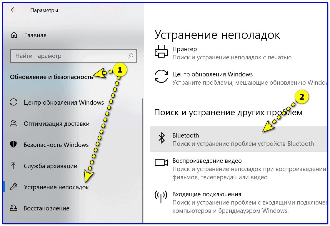 Поиск и устранение проблем - Windows 10