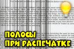 polosyi-pri-raspechatke-dokumentov