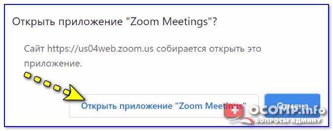 Разрешить открыть приложение Zoom