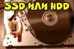 ssd-ili-hdd