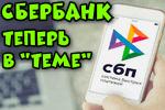sberbank-teper-tozhe-v-teme-sbp