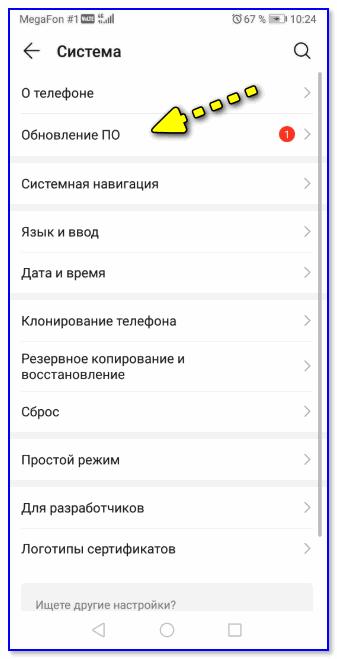 Система - обновление ПО - настройки Android